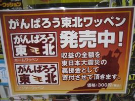 楽天_義援金.jpg